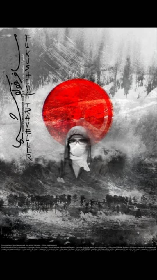 Fukushima Traveller